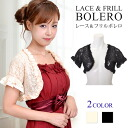 Lace Bolero wedding boleros ♪ cute and classy party Bolero 2 colors