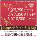 Bags can all contents! up to 4500 yen discount! Too much cramming unlimited ★