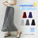 Time limited SALE popular celebrity-style シンプルマキシ-length skirt 71% ☆