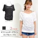 Dolman sleeve ★ off shoulder elbow-length 5-Sleeve Tops