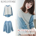 A cut-and-sew denim blue horizontal stripes change tail cut 2way horizontal stripe denim T-shirt dungarees shirt dolman fish tail tunic tops ゆる mother reshuffling figure cover girly in the spring and summer is feminine