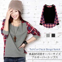 Sewn T shirt check by color telecast fishtail shirt switching casual simple check pattern red long sleeve shirt shirts tops fall