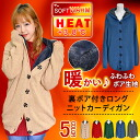 A ☆ Cute fluffy in were behind ボアロング knit coat with hood! 6 colors ♪ sale 69% off!