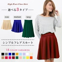 Simple ☆ フレアミニ skirt! ☆☆ 78% off security is its