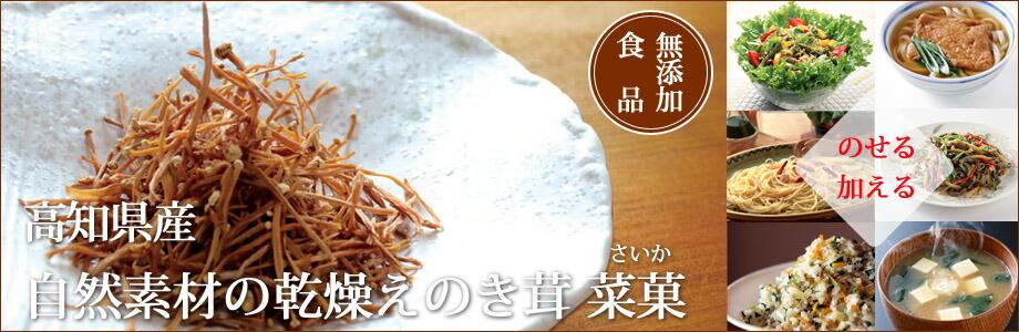 乾燥えのき茸 菜菓