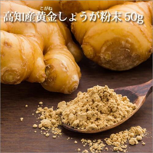 生姜粉末50g