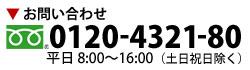 ���ʤΤ���礻��0120-4321-80
