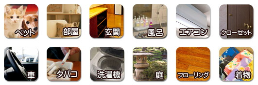Pet, room, the entrance, bath, air-conditioner closet, car, cigarette, washing machine, garden, flooring, kimono