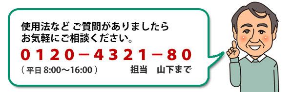 問い合わせ0120-4321-80