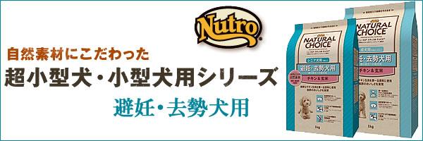 ニュートロ ナチュラルチョイス ドッグフード 避妊・去勢犬用 成犬用 チキン&玄米 6kg【送料無料】