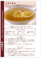 広東式散翅でつくる極上ふかひれスープ