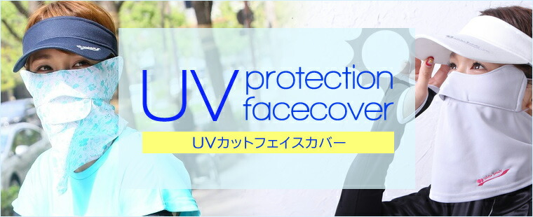 UVカットフェイスカバー