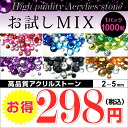 High quality acrylic stone-1000 grains-in グラデーションデコ ♪ MIX set 2 mm-5 mm contains randomly organized buy discount and! Tone nail Deco parts スマホデコ Deco stone for acrylic