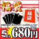 Very popular! Nail bag ★ 5 piece set ★ 2089 Yen worth! Low-price 680 Yen! Large nail art