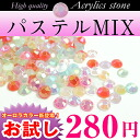 Acrylic stone ● aurora pastel color ● trial MIX pack size of high quality is available! It is a rhinestone in デコネイルアート
