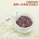 Color metal burion (the ※ nail burion color burion nail parts caviar nail that MIX type )※ approximately 0.8mm size is mixed)