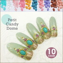 Put candy dome ( 20 pieces ) nail part Crea Crea part nail stone