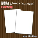 Hotfix ( Hotfix ) for heat resistant sheets heat-resistant adhesive film ( small and set of 2 ) 17 × 11 cm use description with ★ picture ( mochiifunado ) can transfer easily ★ glue Swarovski Hotfix sheet iron