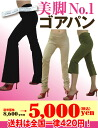 Lycra pants known as 'ゴアパン' super stretch flare, leggings, 7 / 10ths length Capri pants to (7-13) is OK!