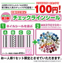 ★ your ☆ limited new ● ● try 100 yen! Nail & Swarovski popular nail art set election eat set of 4 guest reviews nail