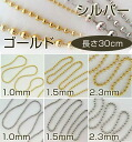 High quality bullion chain (30 cm) 1.0 mm and 1.5 mm and 2.3 mm gold & silver * nail part nail art Brion