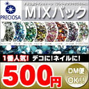 Made in Czech rhinestone ★ プレシオサ ( PRECIOSA) ★::MIX Pack-200 grain: immigration: various sizes! Choose from 9 colors ★ Swarovski and shine the same tone nail Deco part reviews listed at Deco nail art スマホデコ