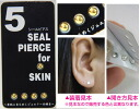 Seal-pierce-gold