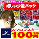Swarovski ★ ALL 100 yen ( handy small type ) staple color Crystal-Black and Red-ss3/ss5/ss7/ss9/ss12/ss16/ss20/ss34-art.2028 2058 nail tone nail Swarovski Deco electric Deco crystallized Swarovski rhinestones