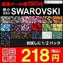 Swarovski rhinestones:: minimum size ss 3:: weekdays until 16-SS3 (approx. 1.3 mm) # 2000 Deco electric Deco Swarovski nail iphone Deco part nail tone Deco of in between moans!