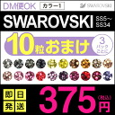 Swarovski rhinestones-(choose color) with a bonus ★ free flat, 16: 00-SS5, SS7, SS9, SS12, SS16, SS20, SS34 = 1 = #2028 #2058 Swarovski Deco electric Deco Swarovski nail iphone Deco parts Swarowski