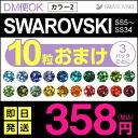 Swarovski rhinestones-(choose color) with a bonus ★ flat, 16: 00-SS5, SS7, SS9, SS12, SS16, SS20, SS34 = 2 = #2028 #2058 Swarovski Deco electric Deco Swarovski iphone Deco nail parts