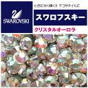 Swarovski rhinestone ★ Aurora Crystal Crystal AB 2058-SS3, SS5, SS7, SS9 SS12, SS16, SS20, SS34 nail Art Deco nail tone Swarovski nail part スマホデコ
