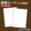 Hotfix ( Hotfix ) for heat resistant sheets heat-resistant adhesive film (-large set of 2 ) 17 × 22 cm usage description with ★ picture ( mochiifunado ) can transfer easily ★ glue Swarovski Hotfix sheet iron