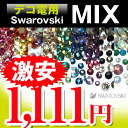 Swarovski rhinestone ★ デコサイズ MIX (200 grain) can choose from 9 colors! contains random ss9/ss12/ss16/ss20 size! Swarovski Deco in スマホデコ ♪ Swarovski Deco electro mix