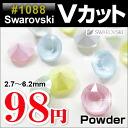 Swarovski (V-cut) implantable #1088-powder-SS24 / SS29, PP21 / PP24-pastel color for Swarovski clearance Deco resin nail stone nail art embedded embedded v cut stone