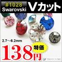 Swarovski cut a V embedded #1028/#1088-PP21 / PP24 PP31 SS24 / SS29-Swarovski clearance for Deco nail art