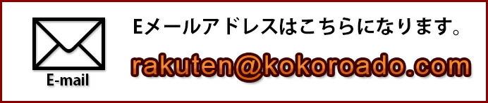 Eメールアドレスはこちらになります。info@kokoroado.com