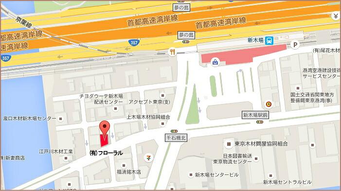有限会社フローラルの地図・場所 新木場駅より徒歩5分