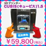 3D�ץ�� CUBIS 1.5 �о졪