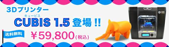 3Dプリンター CUBIS 1.5 登場!