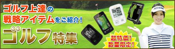 【ゴルフ特集】初心者からベテランまで、ゴルフ上達の戦略アイテムを
