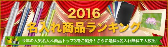 記念品 プレゼント におすすめしたい!2016年 名入れ 商品人気ランキング!