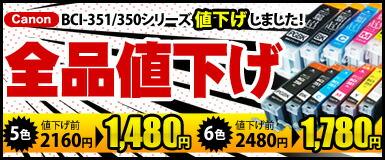人気のキャノン互換インクBCI-351・350シリーズが全品大幅値下げ!