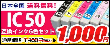 IC50 6�����åȤ�1,000�ߡ�