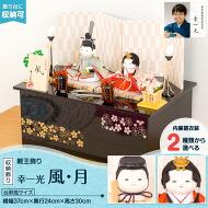 東京マイスター幸一光作の江戸木目込み雛人形