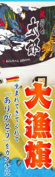 節句大漁旗