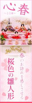 ピンク色のひな人形 心春