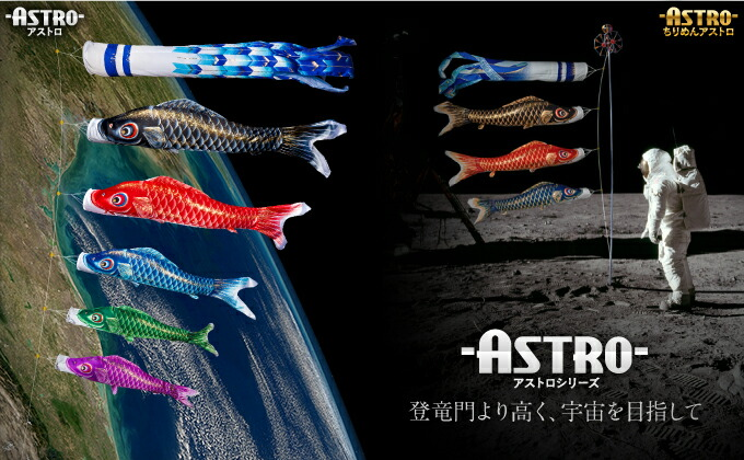 アストロ鯉