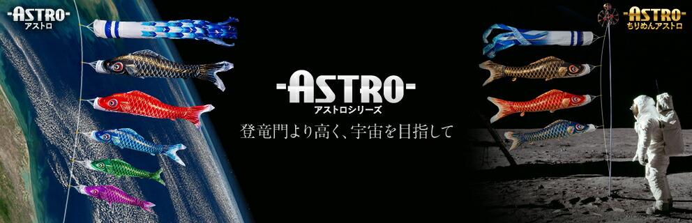 鯉のぼり 星空(アストロ)鯉シリーズ