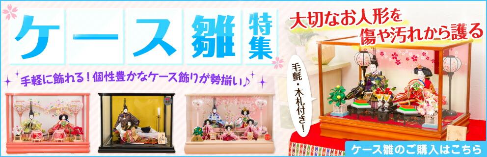 人気のケース入りタイプの雛人形特集!
